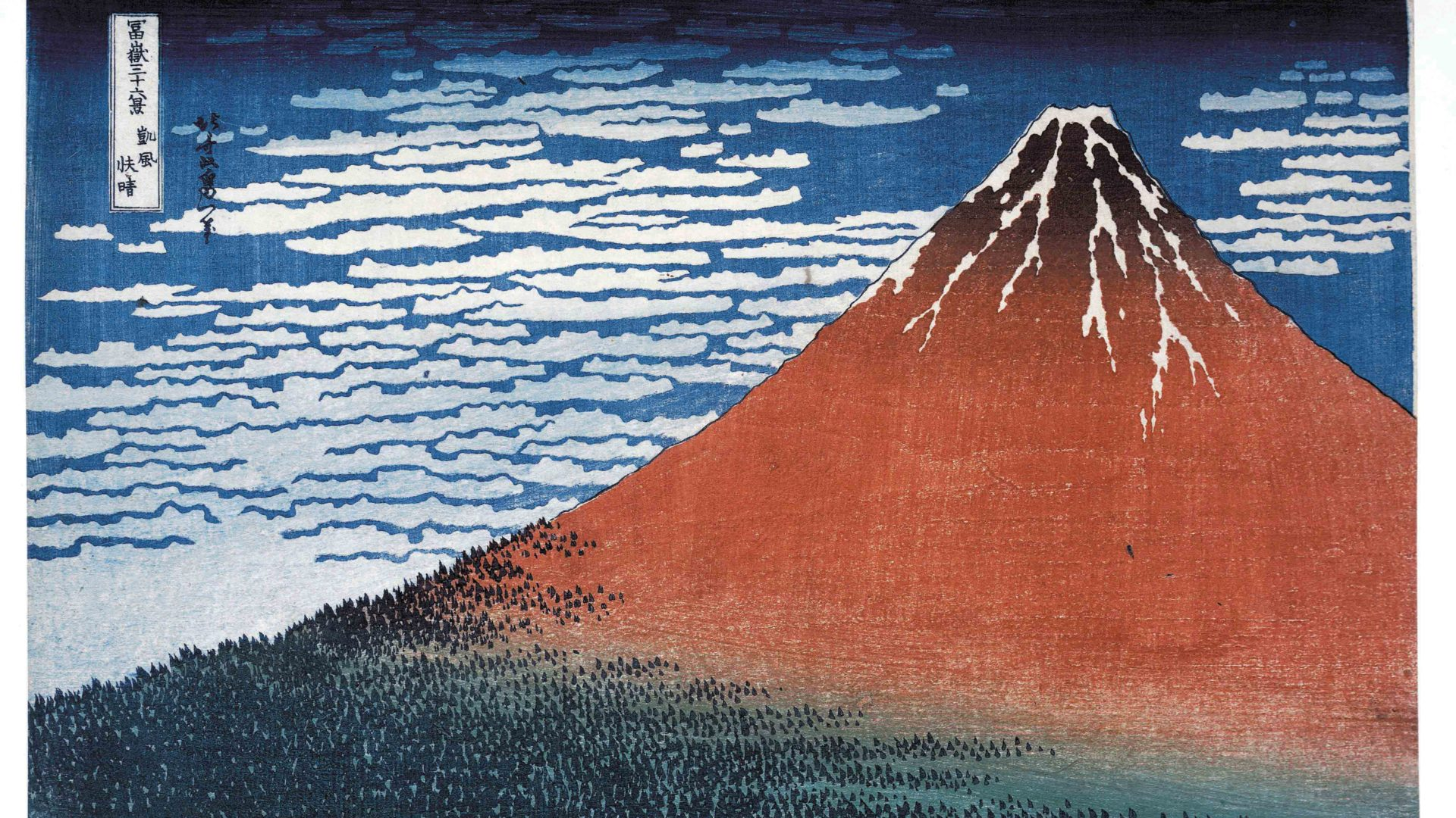 Clear day with a southern breeze ('Red Fuji') from Thirty-six Views of Mt Fuji. Colour woodblock, 1831. © The Trustees of the British Museum. On display from 25 May - 13 August.