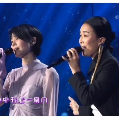 Faye Wong & Na Ying – CCTV Spring Festival performance [Years]